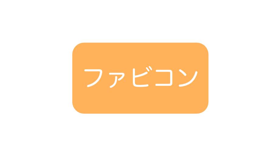 ウェブサイトのファビコン